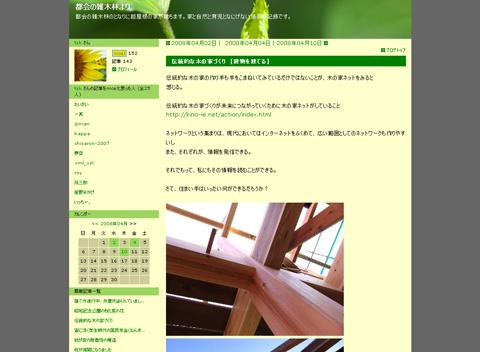 「豊田の家」建主さんのブログにリンクしました!