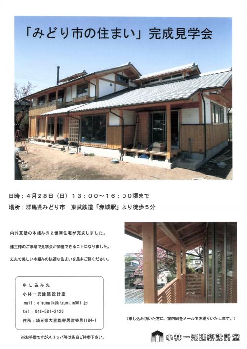 木組みの家「みどり市の住まい」完成見学会