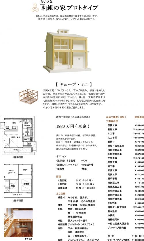 木組みの家「キューブ・ミニ」