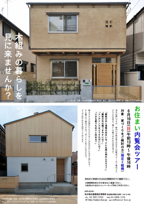 木組みの家内覧会ツアー(2013.6.16)