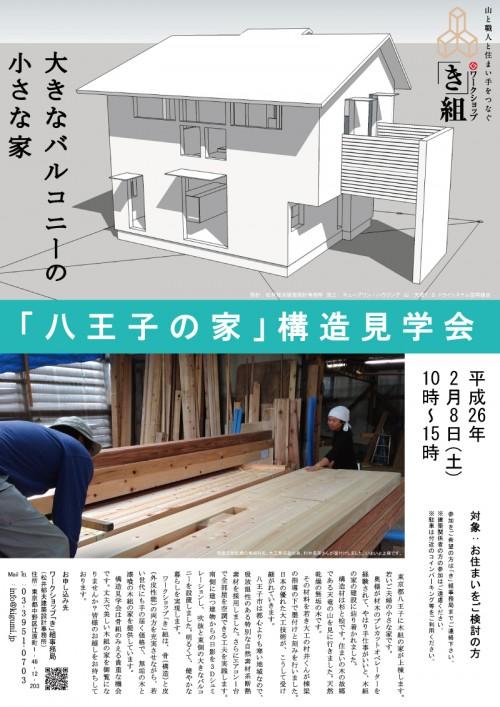 木組みの家「八王子の家構造見学会」のご案内