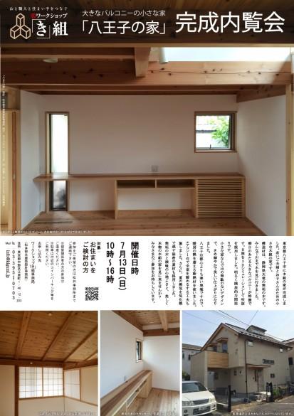 木組みの家「八王子の家」完成内覧会2