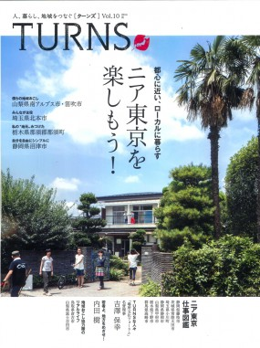 TURNS Vol.10表紙