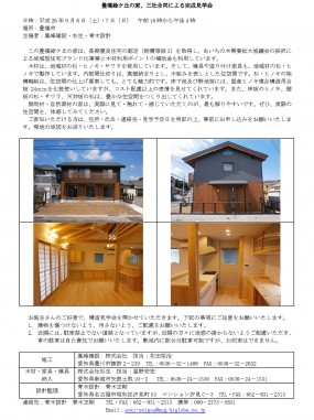 青木設計「豊橋緑が丘の家」3