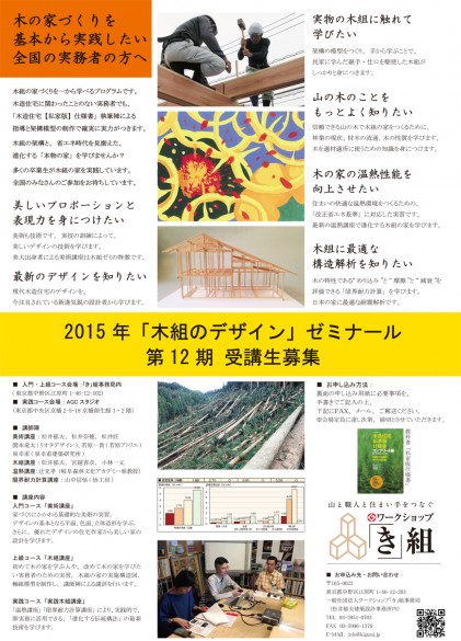 2015kigumizemi1