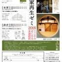 古民家再生ゼミ募集要項2016