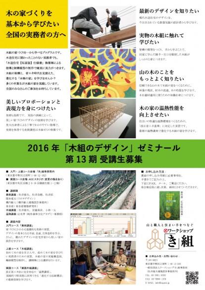 「木組のデザイン」ゼミナール2016募集要項