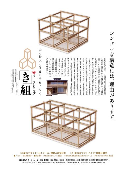 100604「き」組新広告