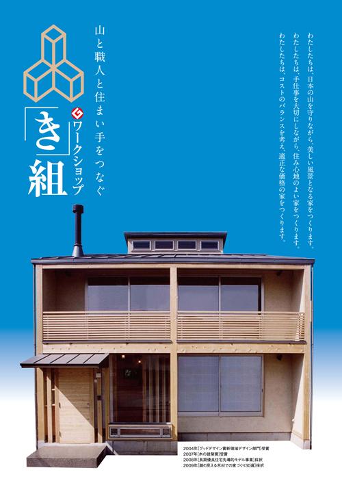 100604「き」組パンフレット表紙