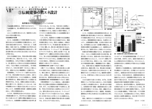 住宅建築2013年1月号「伝統建築の省エネ設計」