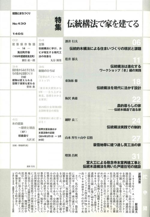 雑誌「建築とまちづくり」2014May目次