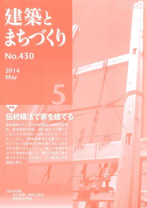 雑誌「建築とまちづくり」2014May表紙