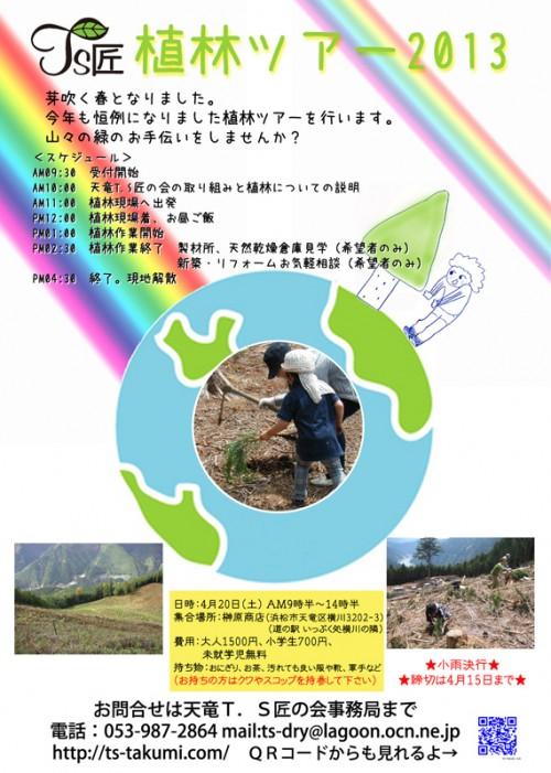 天竜植林ツアー2013