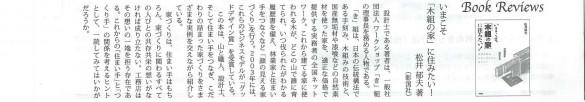 木組の家のさまざまな事例を紹介した最新刊の書評が、全建連新聞に掲載されました。