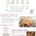 木組みの家「川崎の家」