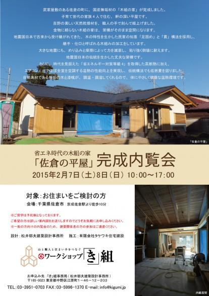 木組みの家内覧会「佐倉の平屋」