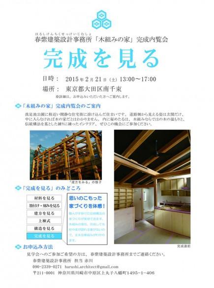 木組みの家「南千束の家」3